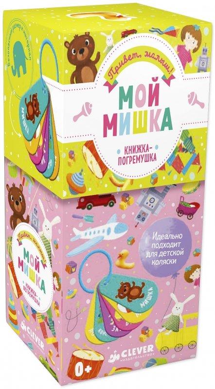 Книга Мой мишка. Книжка-игрушка
