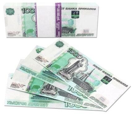 Деньги для выкупа, 1000 рублей