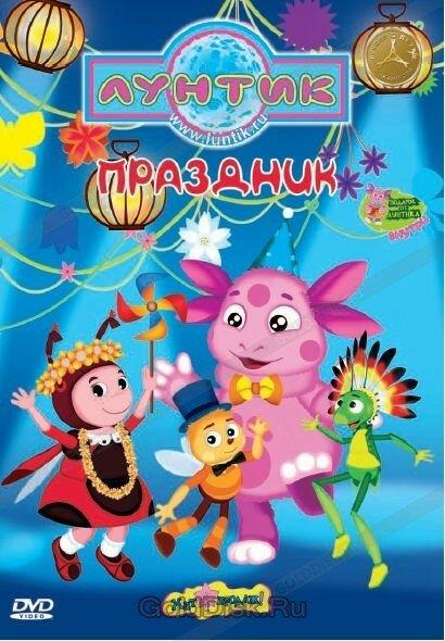 Лунтик: Праздник (DVD)