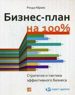 План бизнес 100 бизнес план пример риски