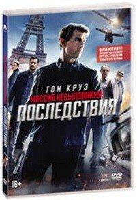 DVD. Миссия невыполнима: Последствия (русские субтитры) + буклет и карточки (количество DVD дисков: 2)