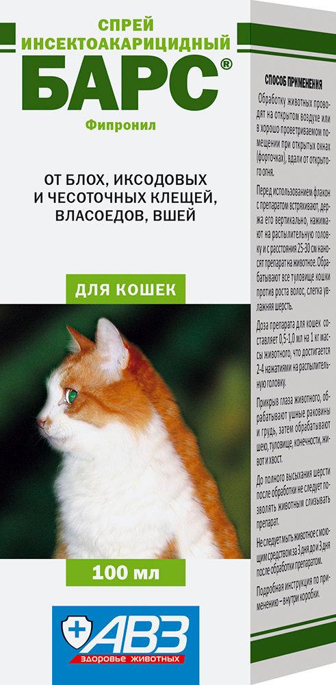 Средства от блох Барс Спрей для кошек инсектоакарицидный 100мл, 100гр, 100 гр