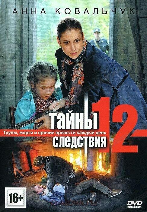 Тайны следствия 12 (DVD)