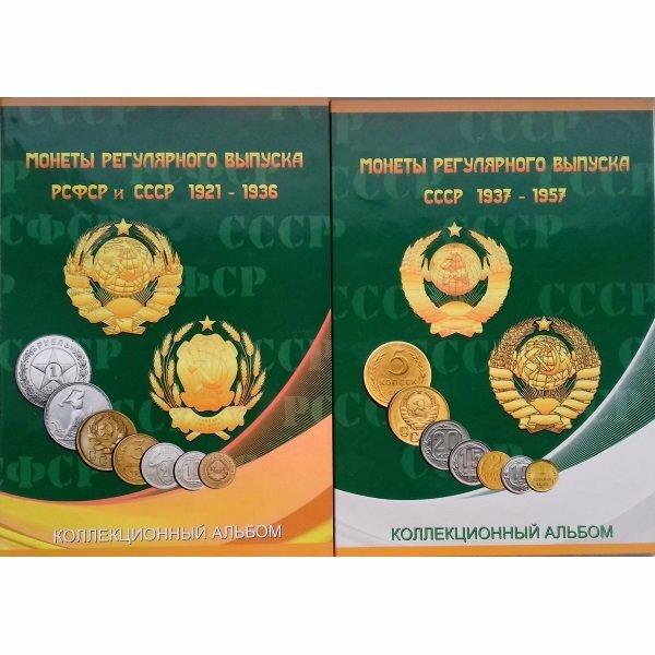 Альбом для монет в двух томах
