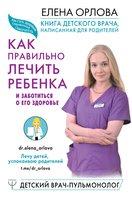 """Орлова Е.С. """"Книга детского врача, написанная для родителей. Как правильно лечить ребенка и заботиться о его здоровье"""""""