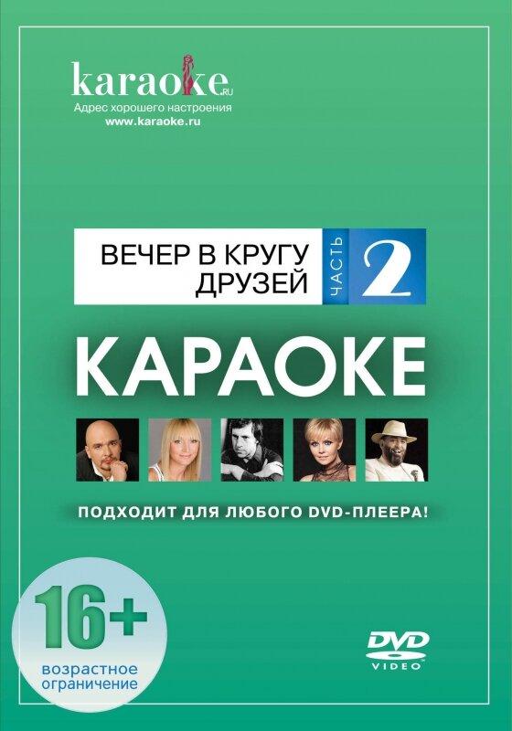 Караоке MADBOY DVD-диск Вечер в кругу друзей-2