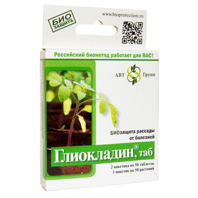 биофунгицид от болезней Глиокладин 100 таблеток