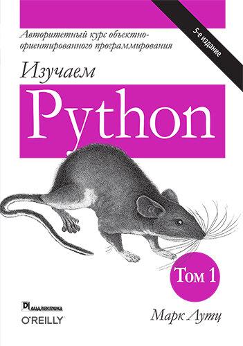 """Лутц М. """"Изучаем Python. Том 1"""""""