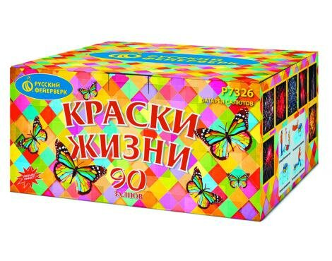 """Батарея салютов Русский Фейерверк Фейерверк Р7326 Краски жизни (NEW!: 0,8""""х90 залпов"""