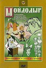 Мойдодыр. Сборник мультфильмов по сказкам К. И. Чуковского (DVD)