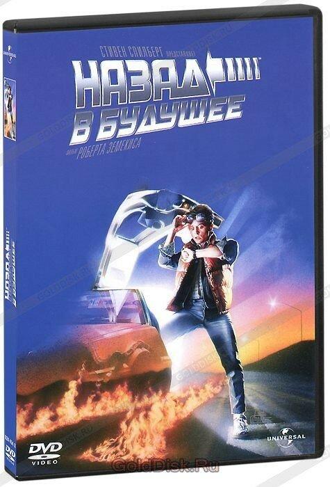 Назад в будущее (DVD)