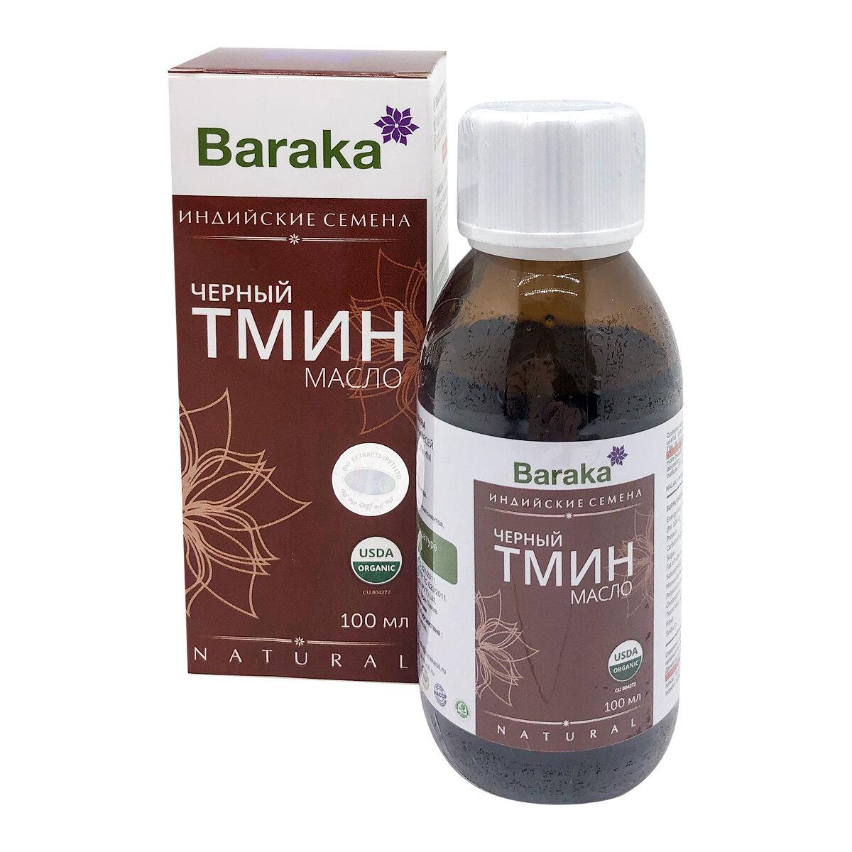 Mасло черного тмина (индийские семена) Baraka 100мл