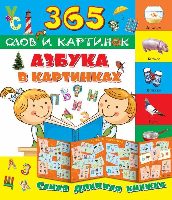 АСТ издательство Азбука в картинках. 365 слов и картинок