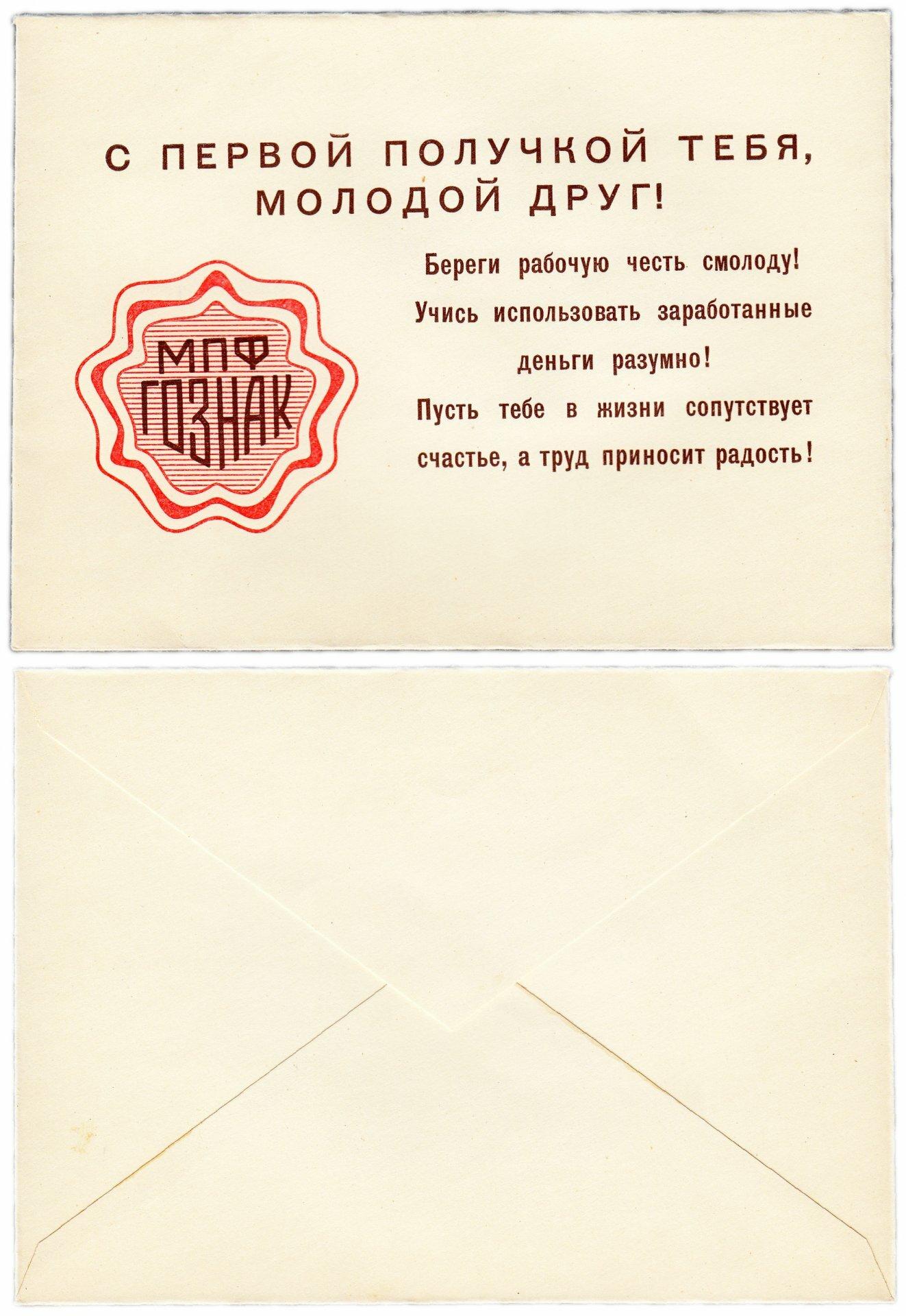 Банкнота Конверт
