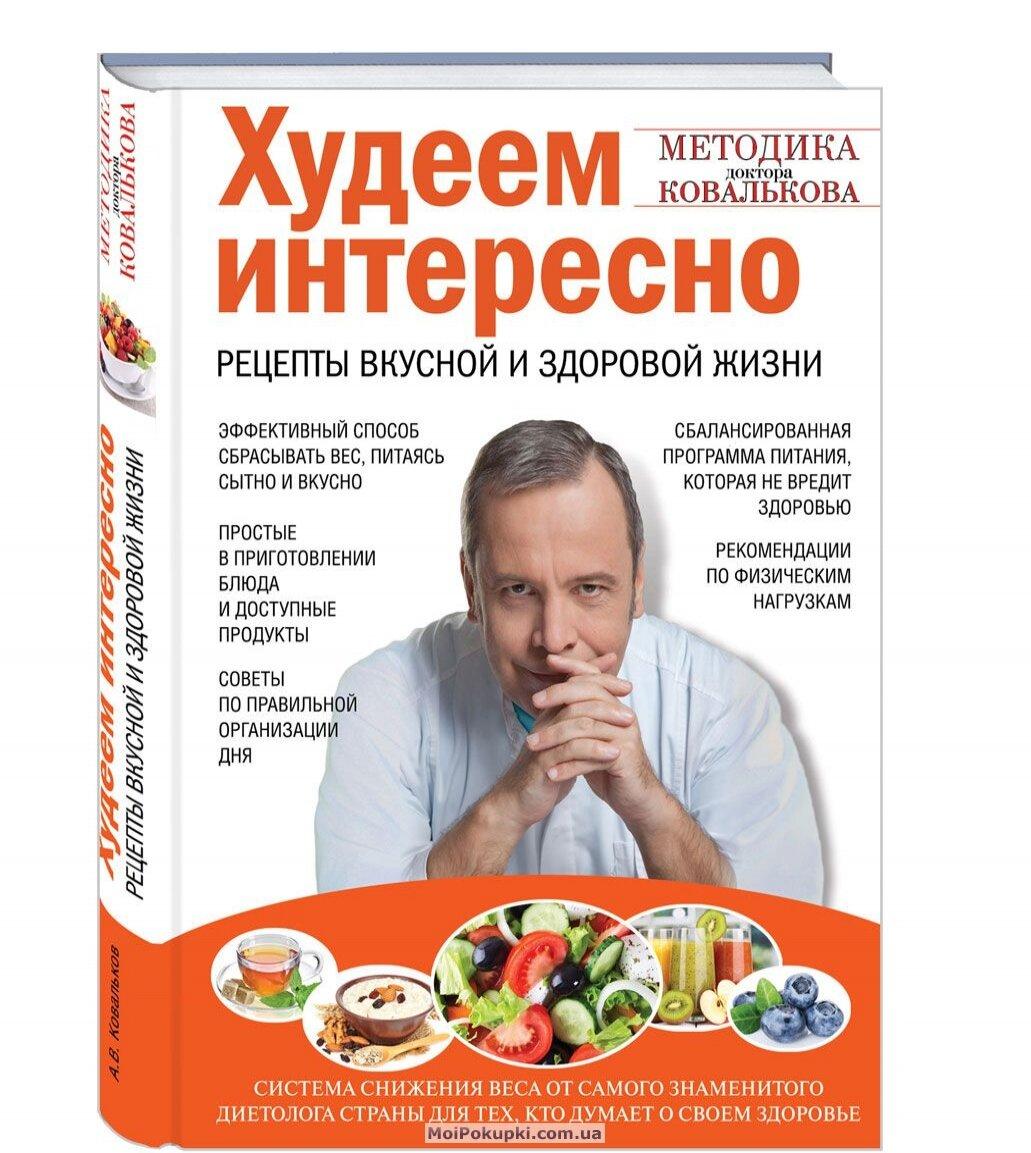Алкоголь При Похудении Ковальков. Диета Ковалькова: от лишнего веса — бодрым шагом!