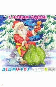 Пазл РУЗ Ко С Новым годом! Дед Мороз 9 шт.
