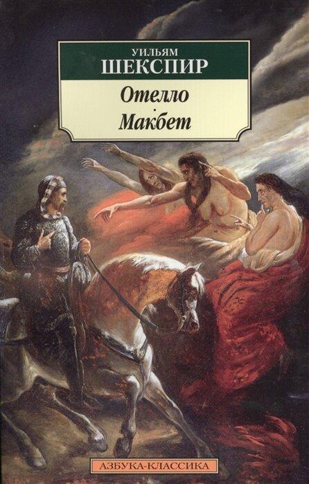 """Шекспир Уильям """"Отелло. Макбет"""""""
