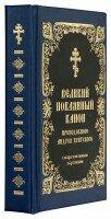 Великий покаянный канон преподобного Андрея Критского с параллельным переводом (карманный)