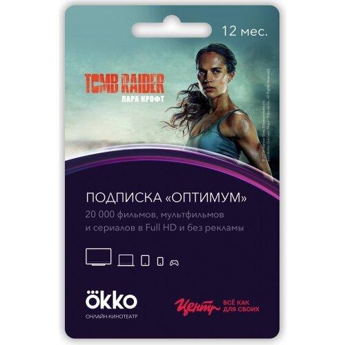 Код доступа Okko «Оптимальный» на 12 месяцев