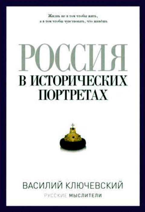 """Ключевский В.О. """"Россия в исторических портретах"""""""
