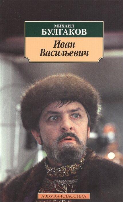 "Булгаков, Михаил Афанасьевич ""Иван Васильевич"""