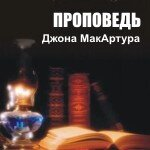 Посланники служения примирения - 1 DVD