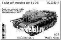 MC235011 MasterClub 1/35 Конверсия Су-76И
