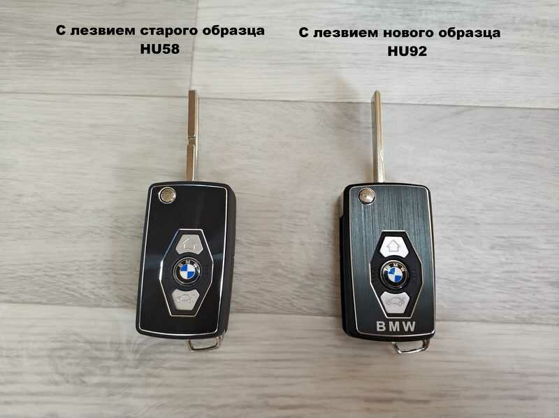 """Выкидной ключ """"Тумбочка"""" для BMW C лезвием нового образца HU92"""