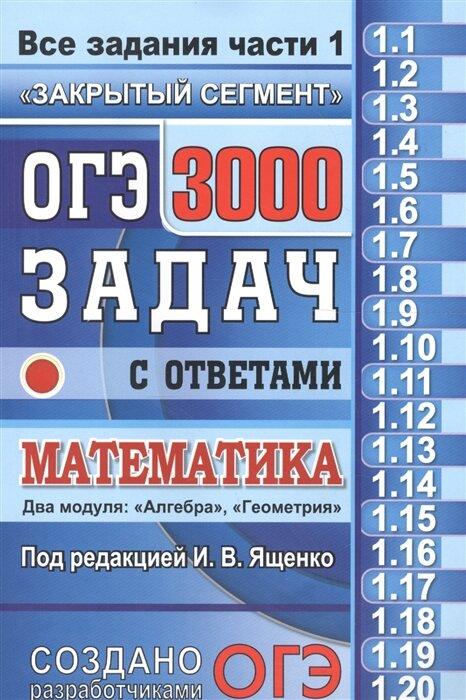 """Ященко И.В. """"ОГЭ. Математика. 3000 задач с ответами. Задания части 1. Закрытый сегмент. Два модуля: """"Алгебра"""", """"Геометрия"""""""""""