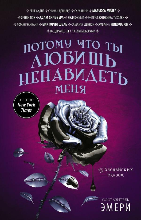 """Мейер Марисса, Шваб Виктория, Юн Никола """"Потому что ты любишь ненавидеть меня: 13 злодейских сказок"""""""