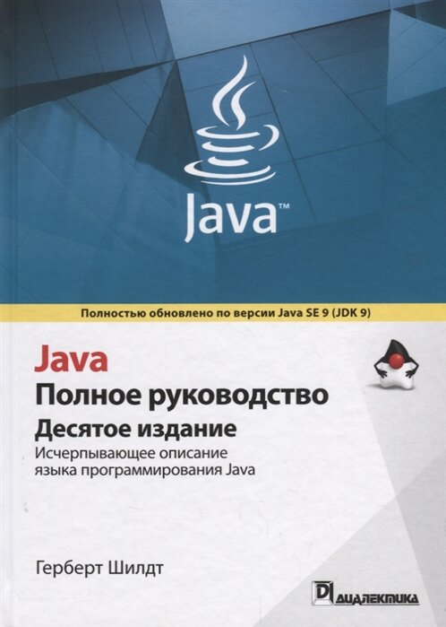 "Шилдт Г. ""Java Полное руководство"""