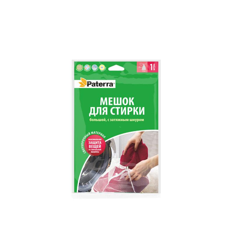 Мешок для стирки PATERRA PATERRA, 1 шт., 50*70 см.
