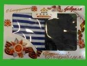 Подарочный набор взрослый (футболка + тельняшка)