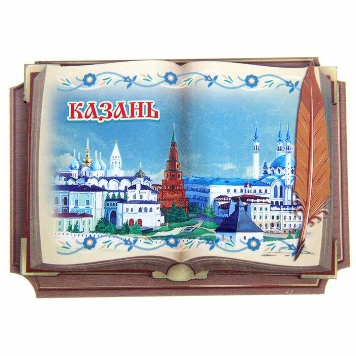 Магнит в форме книги «Казань»