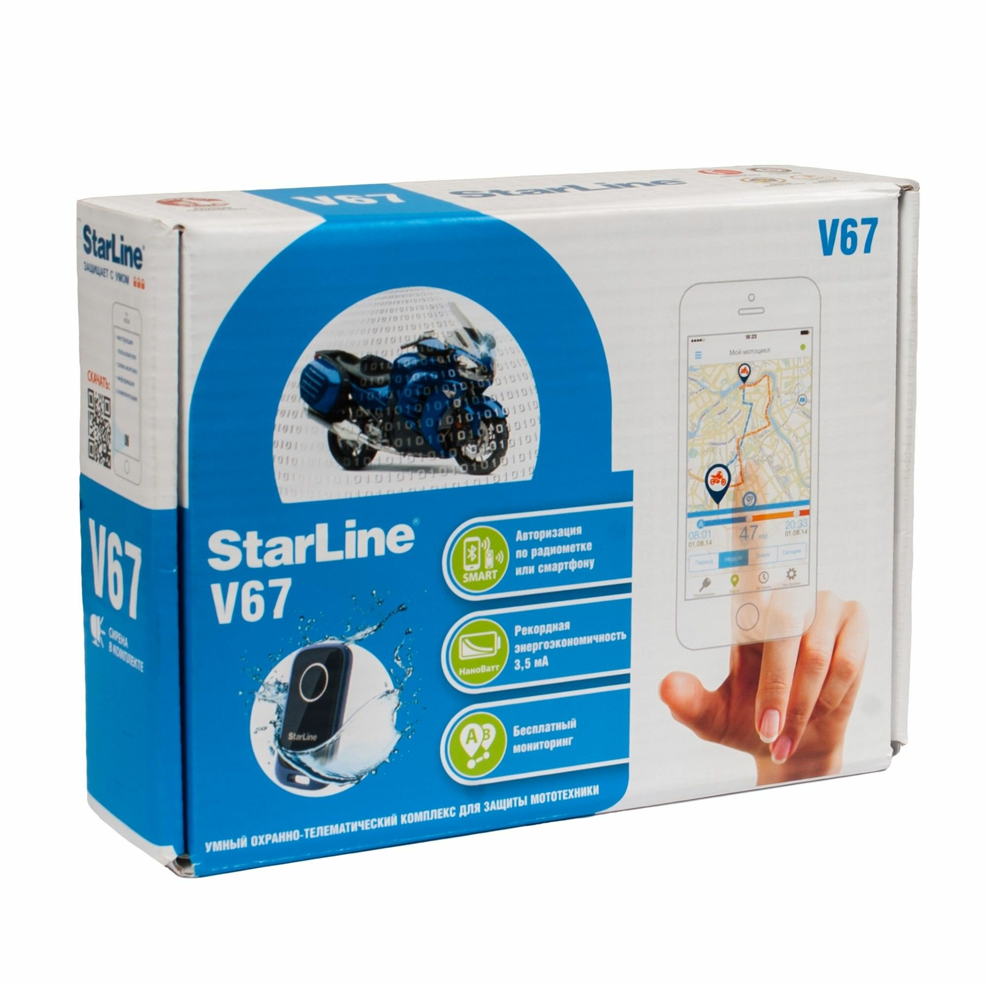 Противоугонное устройство Starline V67
