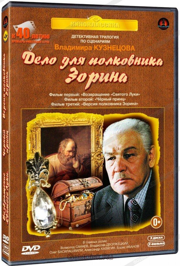 Дело для полковника Зорина. Трилогия (3 DVD)