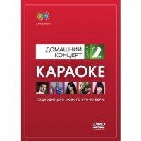 Караоке MADBOY DVD-диск Домашний концерт. Часть 2