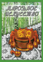 DVD. Народное искусство