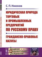 Никонов С.П.