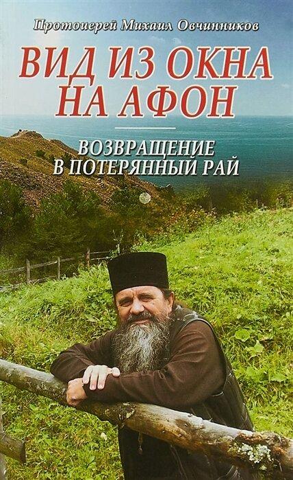 """Овчинников М. """"Вид из окна на Афон Возвращение в потерянный рай"""""""