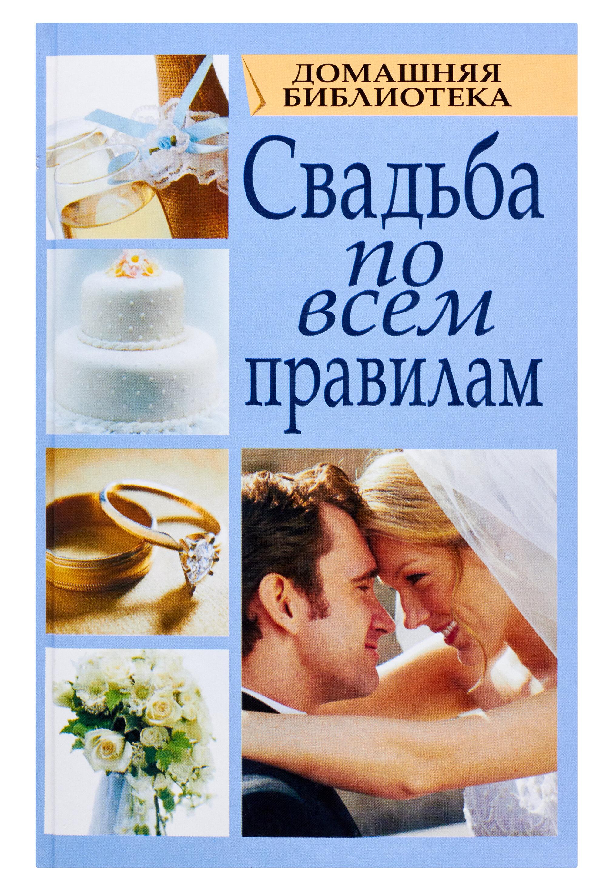 """Смирнова Любовь """"Свадьба по всем правилам"""""""