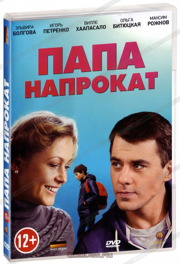 Папа напрокат: Серии 1-4 (DVD)