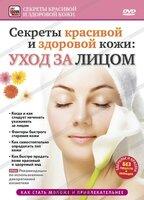 Секреты красивой и здоровой кожи: уход за лицом (DVD)