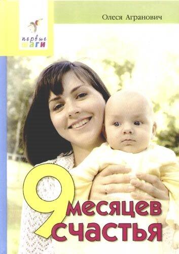 """Агранович Олеся """"9 месяцев счастья"""""""