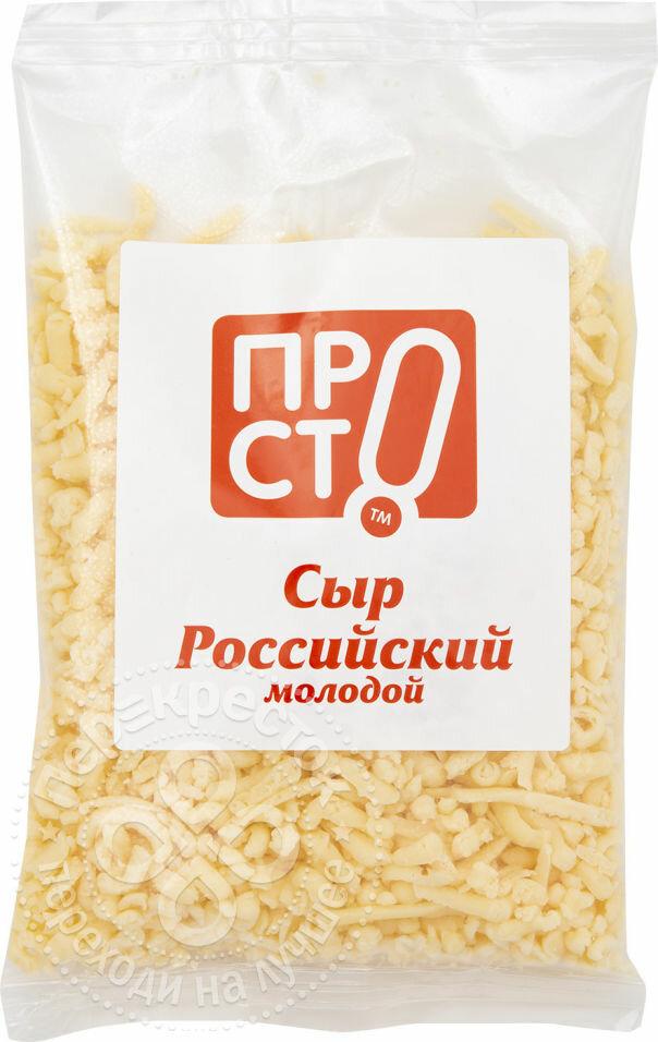 Сыр просто Российский молодой тертый 50% 200г