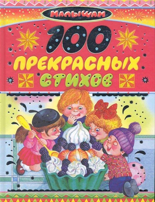 """Коненкина Г. (ред.) """"100 прекрасных стихов"""""""