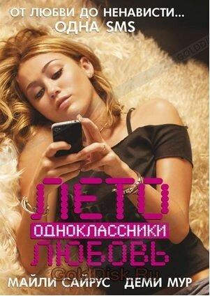 Лето. Одноклассники. Любовь (DVD)