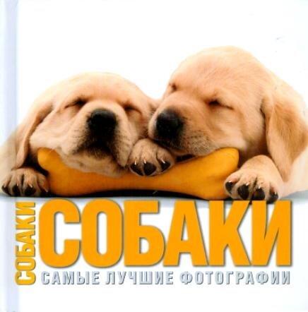 """Вито Буоно """"Собаки. Самые лучшие фотографии"""""""