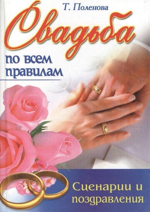 """Поленова Т. """"Свадьба по всем правилам"""""""