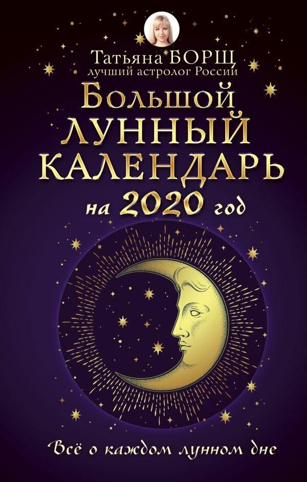 Лунный календарь ремонта на 2020